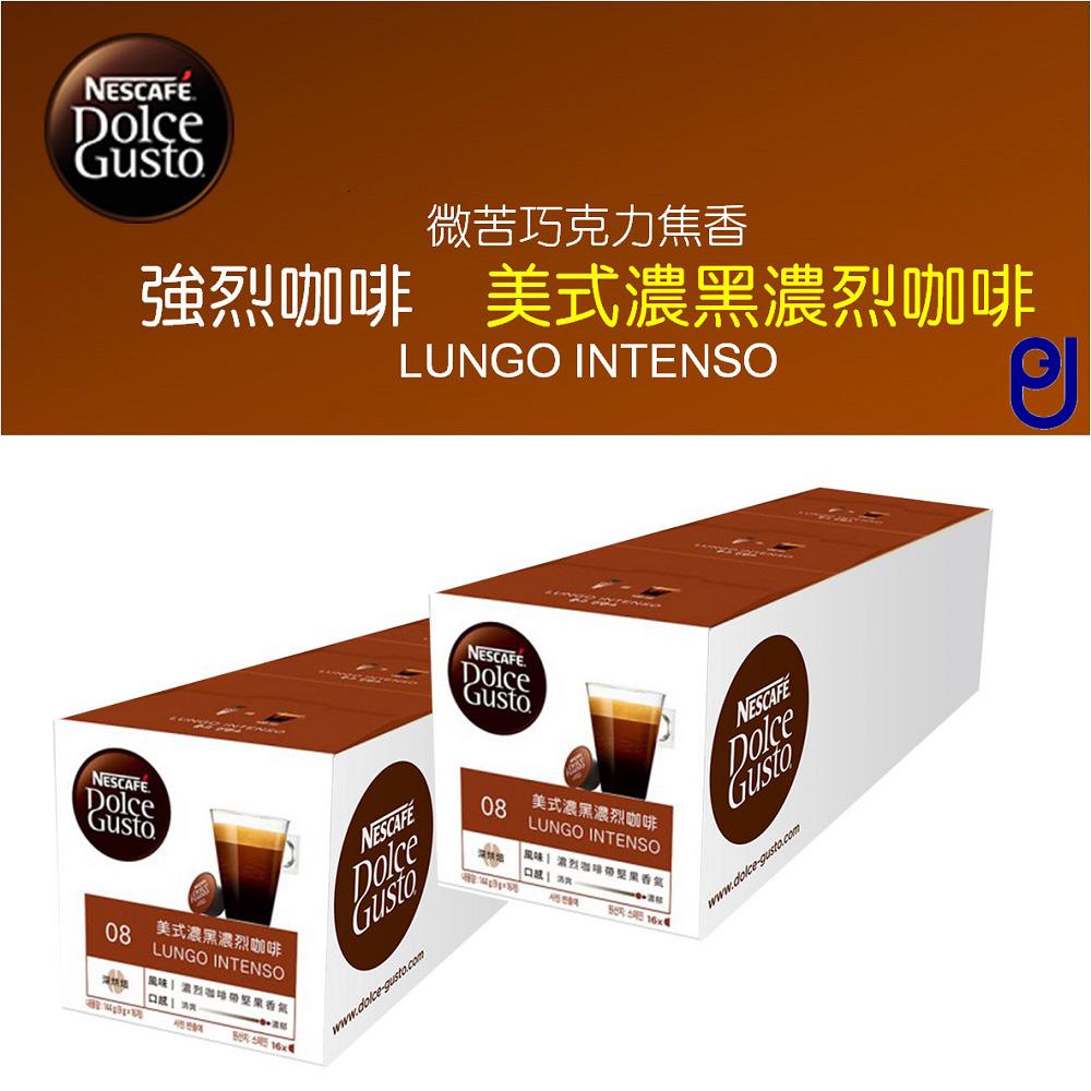 【美式濃黑濃烈咖啡膠囊二條六盒入】-雀巢膠囊咖啡DOLCE GUSTO