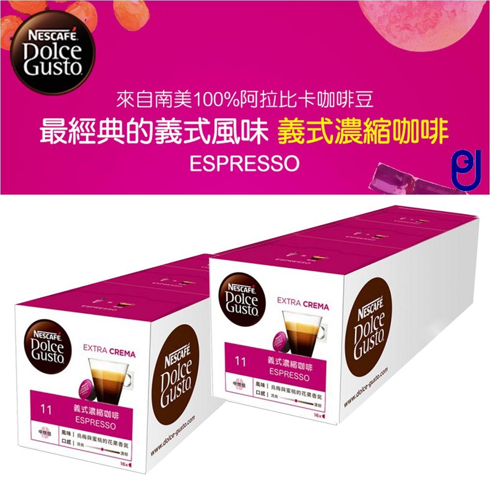 【義式濃縮咖啡膠囊二條六盒入】-雀巢膠囊咖啡DOLCE GUSTO