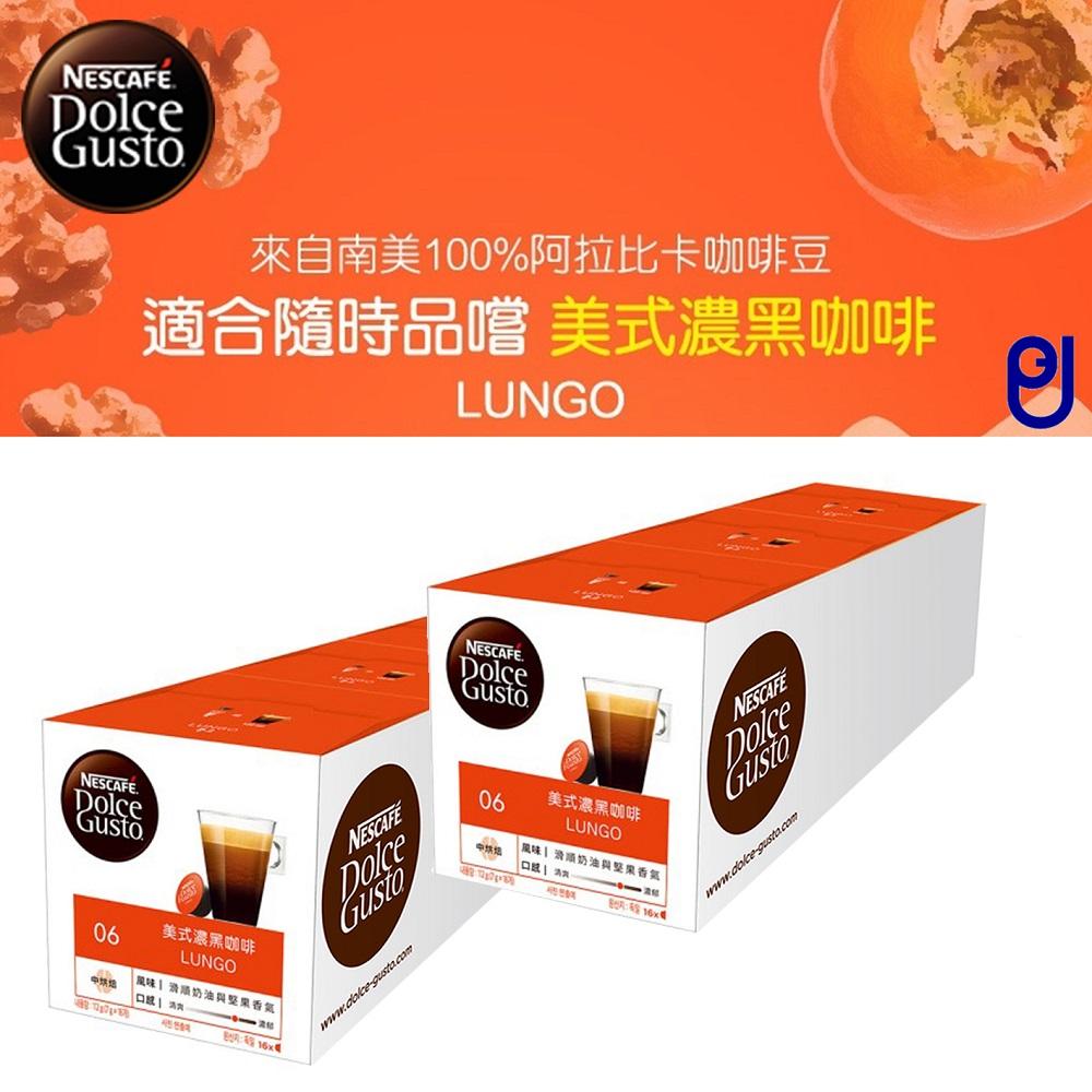 【美式濃黑咖啡膠囊二條六盒入】-雀巢膠囊咖啡DOLCE GUSTO