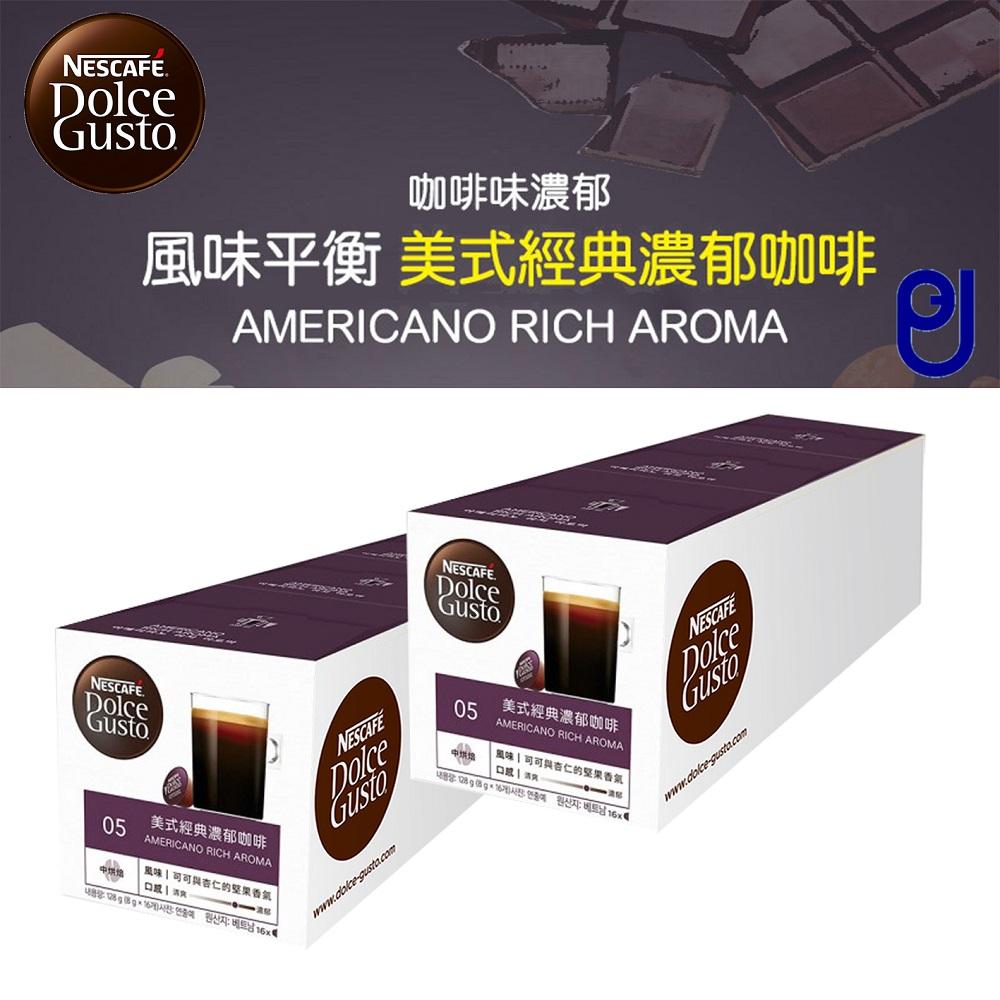 【美式經典濃郁咖啡膠囊二條六盒入】-雀巢膠囊咖啡DOLCE GUSTO
