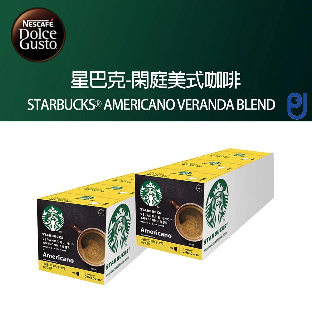 【義大利摩卡式濃縮咖啡膠囊二條六盒入】-雀巢膠囊咖啡DOLCE GUSTO