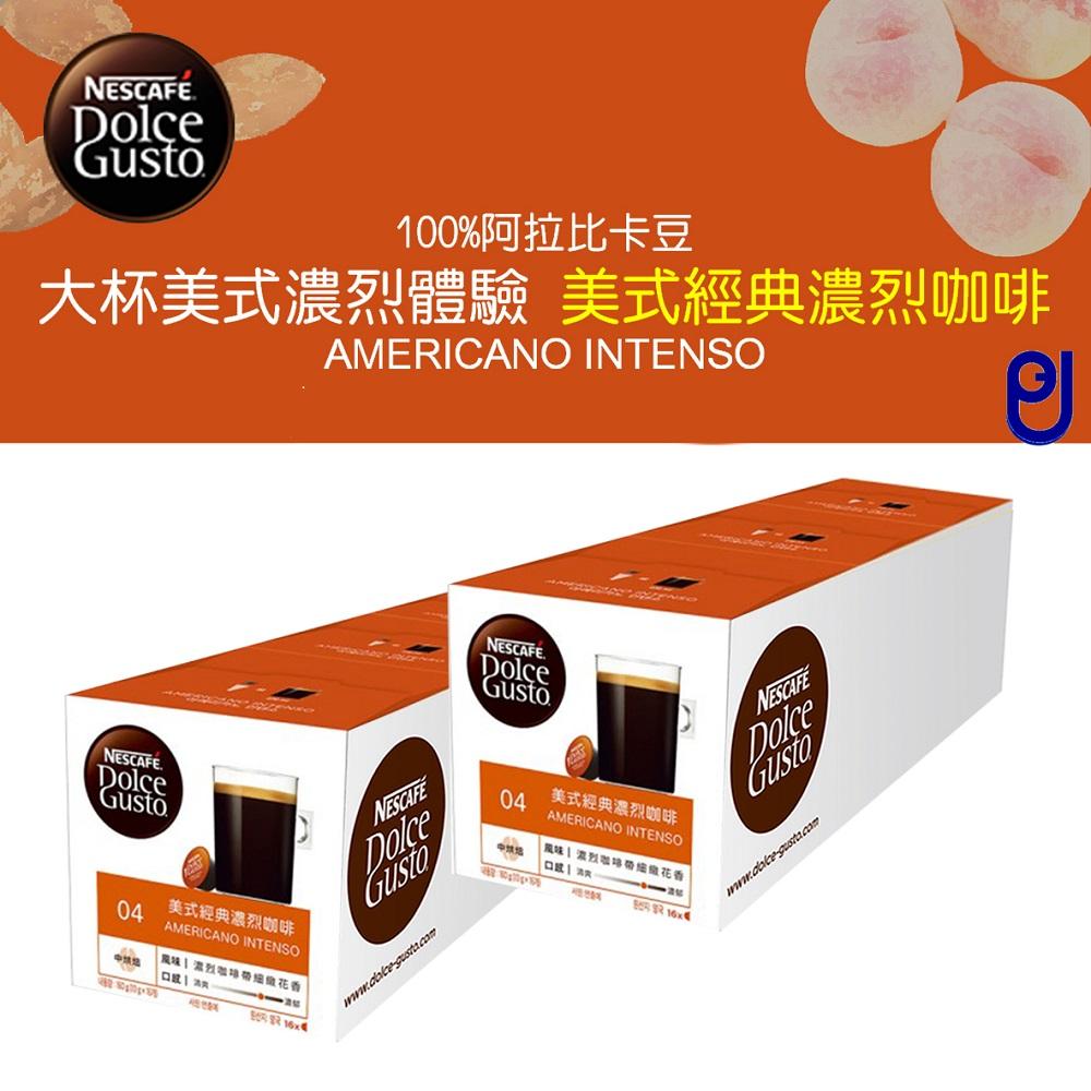 【美式經典濃烈咖啡膠囊二條六盒入】-雀巢膠囊咖啡DOLCE GUSTO