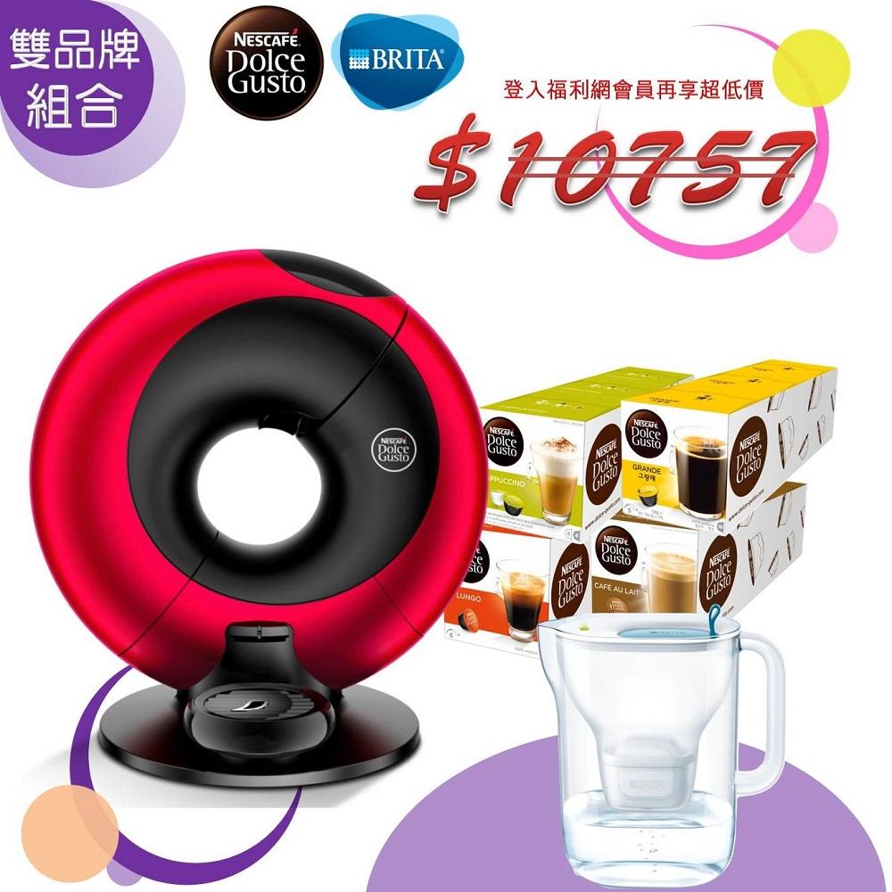 【12條膠囊搭咖啡機ECLIPSE】-雀巢膠囊咖啡組合DOLCE GUSTO