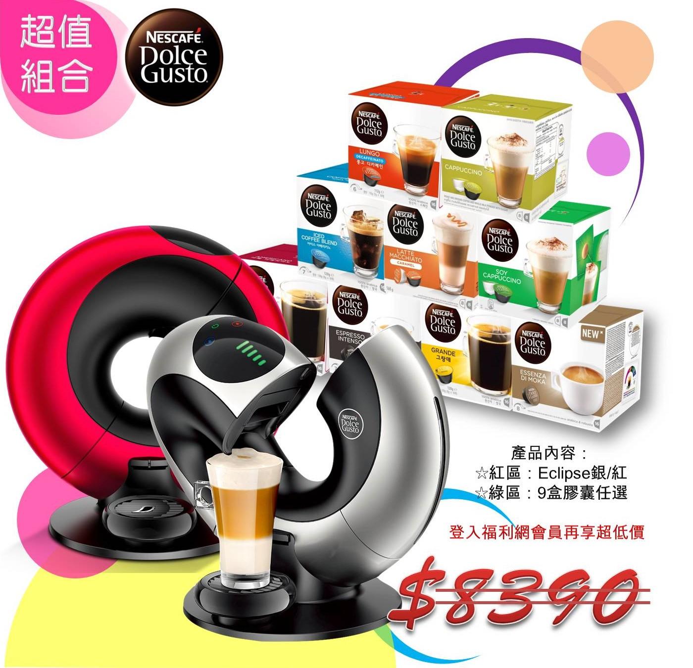 【3條膠囊搭咖啡機ECLIPSE】-雀巢膠囊咖啡組合DOLCE GUSTO