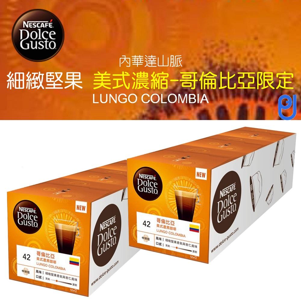 新品限量【美式濃黑咖啡:哥倫比亞限定版二條六盒入】-雀巢膠囊咖啡DOLCE GUSTO
