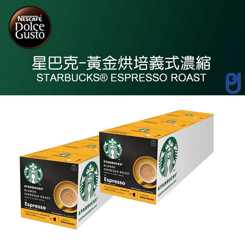 【星巴克黃金烘焙義式濃縮膠囊二條六盒入】-雀巢膠囊咖啡DOLCE GUSTO