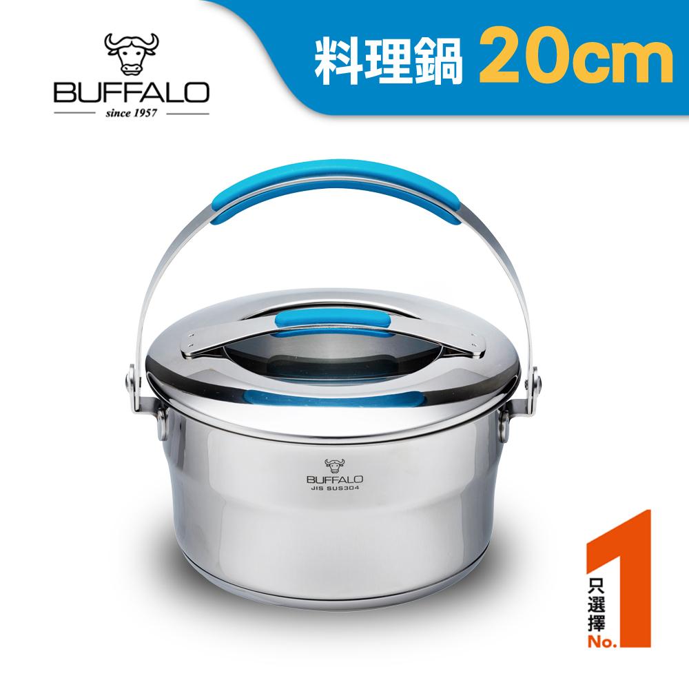 牛頭牌 新雅登調理鍋20cm / 3.2L/304不銹鋼