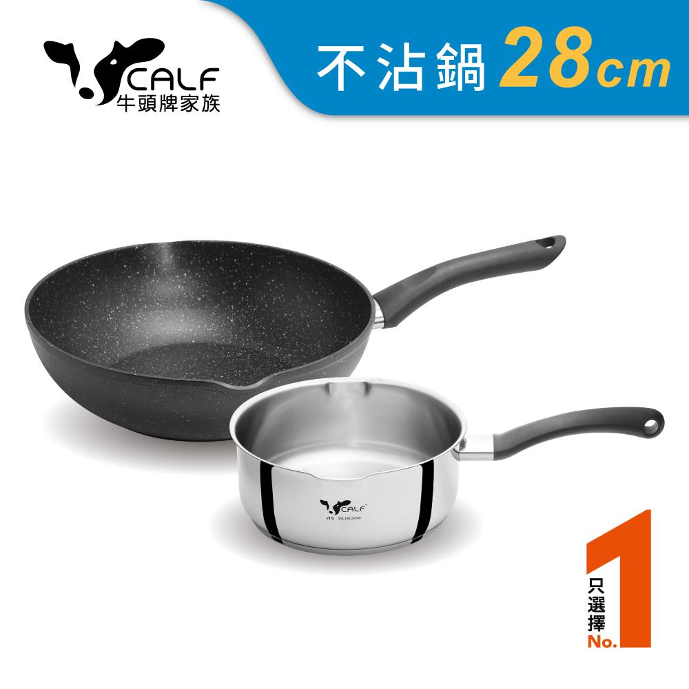 牛頭牌 厚釜不沾平圓炒鍋28cm+小牛雪平鍋20cm