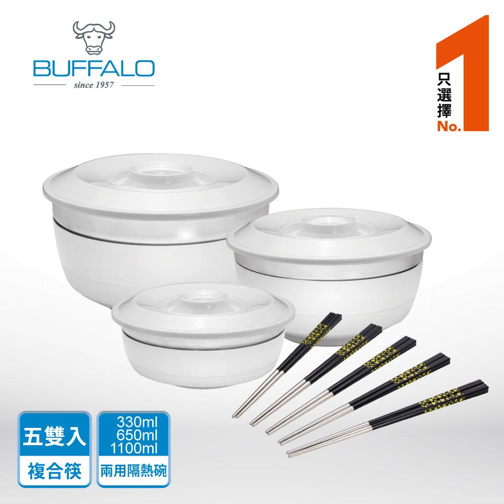 超值11件組【牛頭牌】 環保隔熱兩用碗 330/660/1100cc+不銹鋼筷子5雙