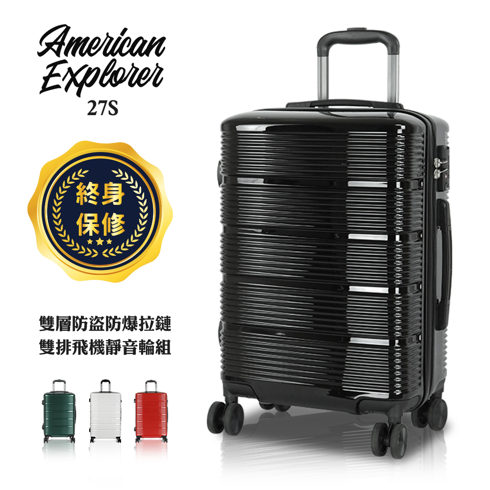 【American Explorer美國探險家】行李箱 29吋 終身保修 雙排輪 旅行箱 27S (牙買加黑)