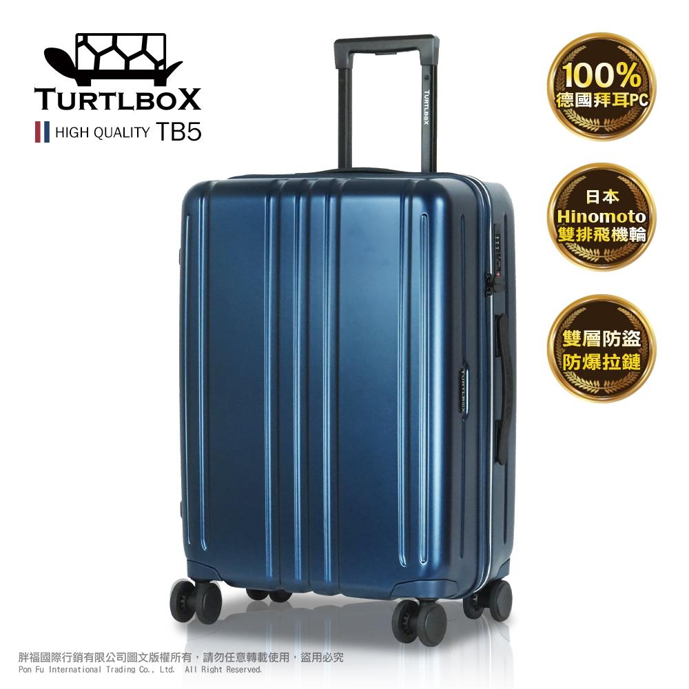 【TURTLBOX 特托堡斯】20吋 行李箱 登機箱 100%全新德國拜耳PC材質 防盜拉鍊 拉桿箱 TB5 (藍水晶)
