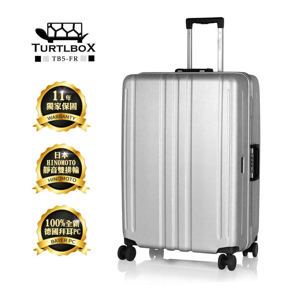 【TURTLBOX 特托堡斯】旅行箱 行李箱 深鋁框 輕量 25吋 TB5-FR (銀鑽石)