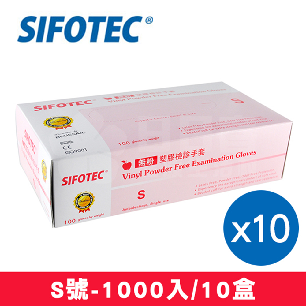 SIFOTEC 無粉塑膠檢診手套 S號 1000入 (100入/盒x10)