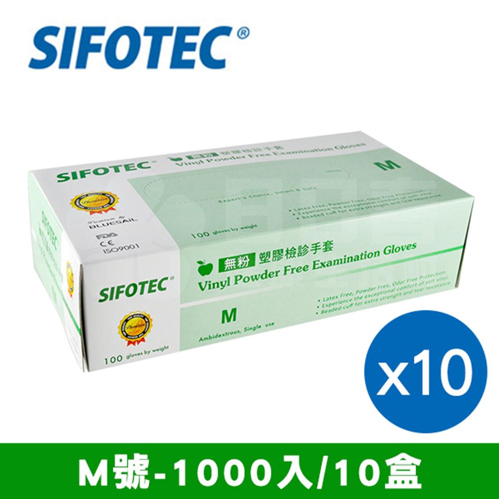 SIFOTEC 無粉塑膠檢診手套 M號 1000入 (100入/盒x10)