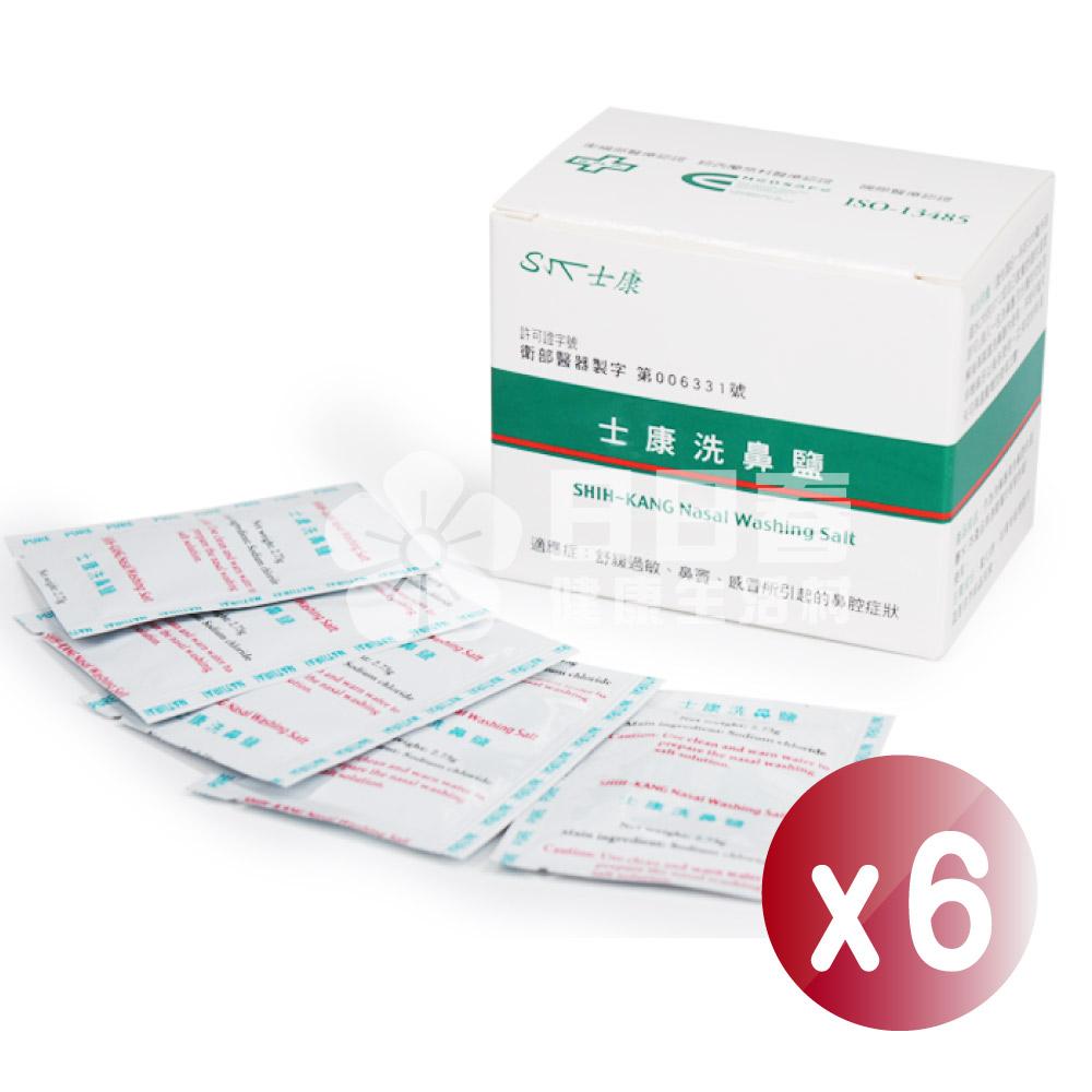 Nasal Wash 士康洗鼻鹽6盒(1盒24包,共144包)