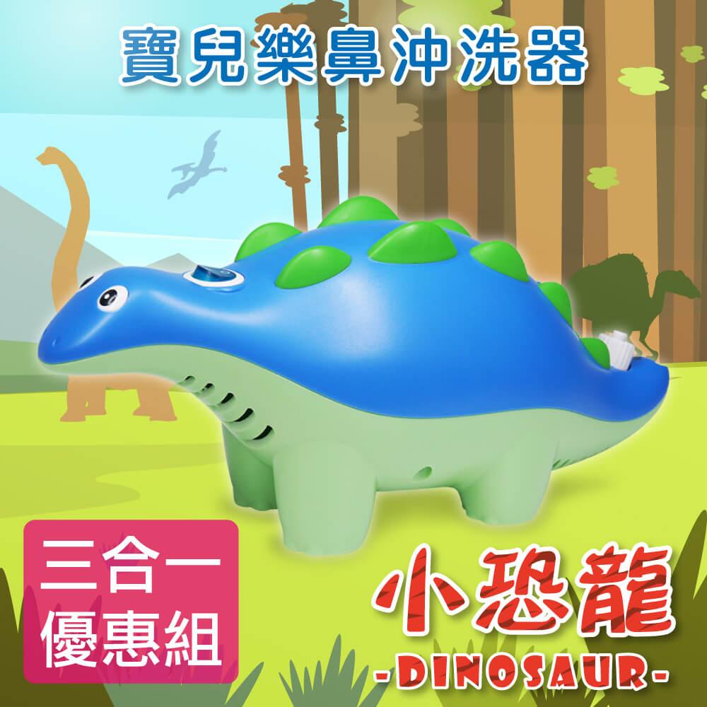 寶兒樂 動力式鼻沖洗器 三合一優惠組 吸鼻器 洗鼻器 吸鼻涕(小恐龍機)