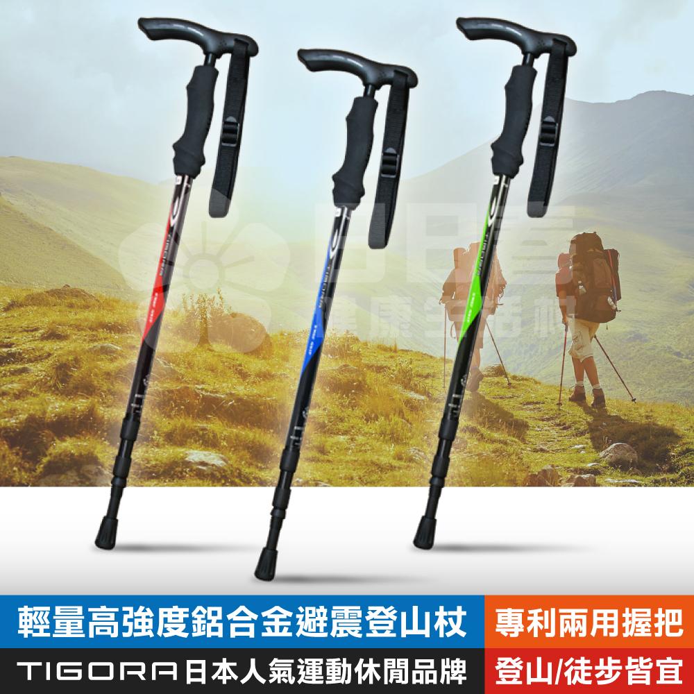 日本TIGORA 輕量高強度鋁合金避震登山杖 日本人氣運動休閒品牌 專利兩用握把