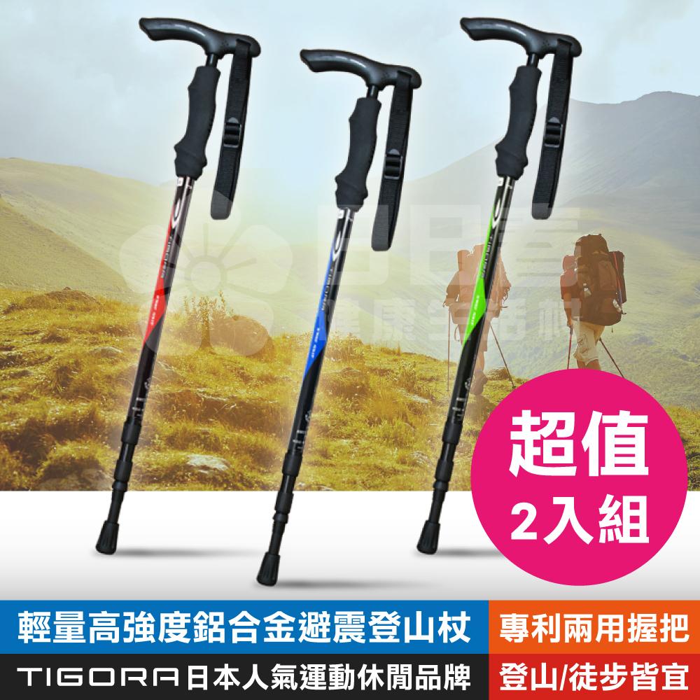 超值2入組【日本TIGORA】輕量高強度鋁合金避震登山杖 日本人氣運動休閒品牌 專利兩用握把