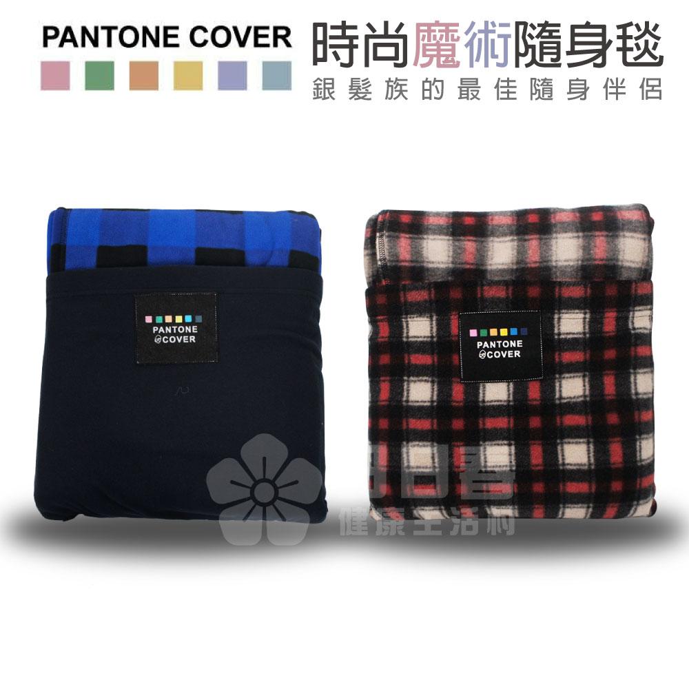 PANTONE COVER 時尚魔術隨身毯