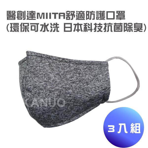 醫創達MIITA舒適防護口罩-3入組(環保可水洗 日本科技抗菌除臭)