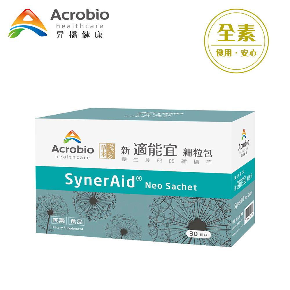 昇橋 SynerAid 適能宜細粒包 (30包裝)