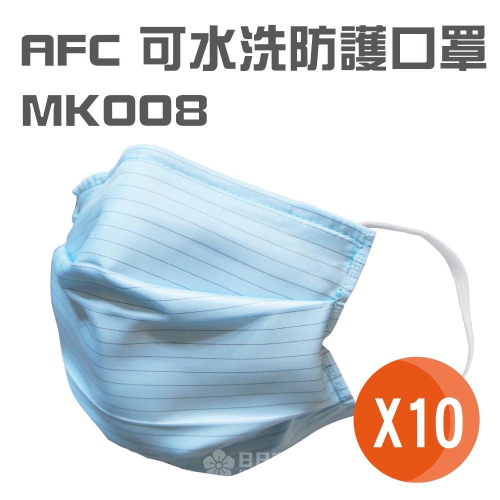 AFC 可水洗防護口罩MK008 藍色 (防撥水 台灣製造)(10入)