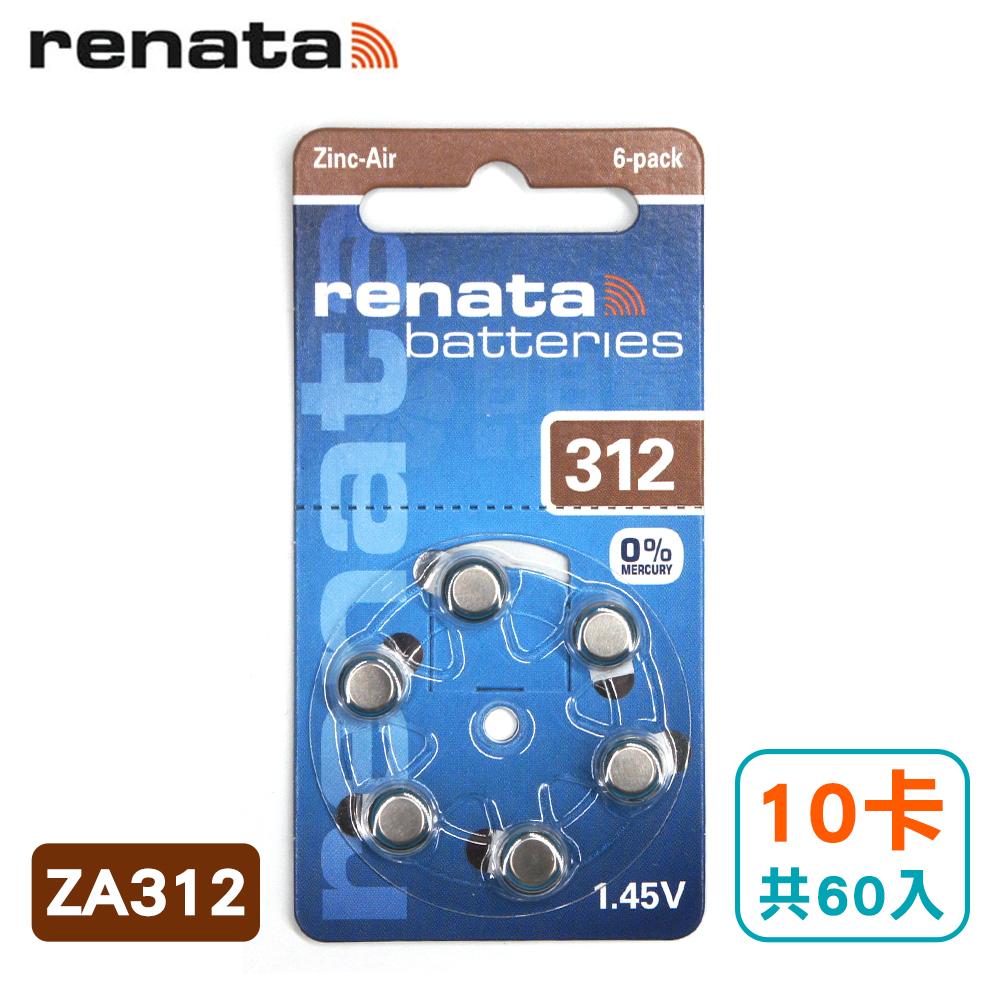 瑞士renata助聽器電池 ZA312/A312/312/PR41 德國製造 (10卡共60入)