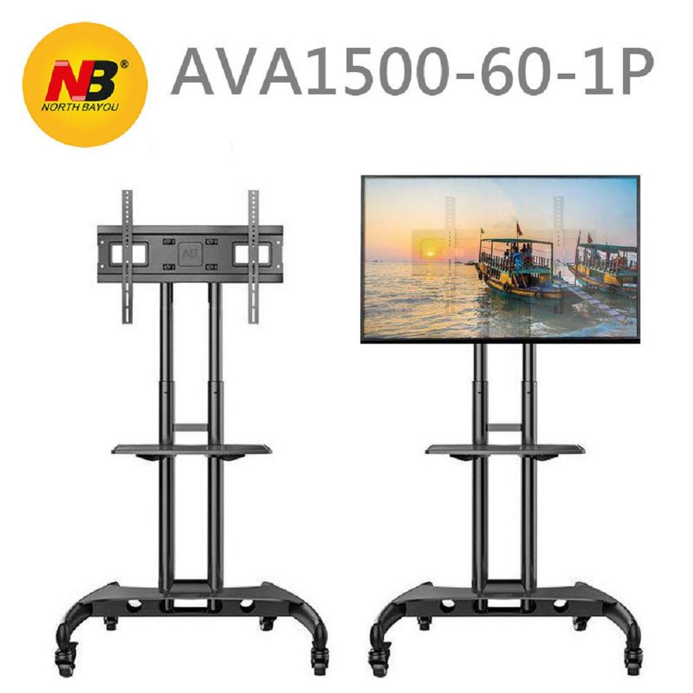 NB可移動式32吋-65吋 液晶電視立架 (黑色)【AVA1500-60-1P】