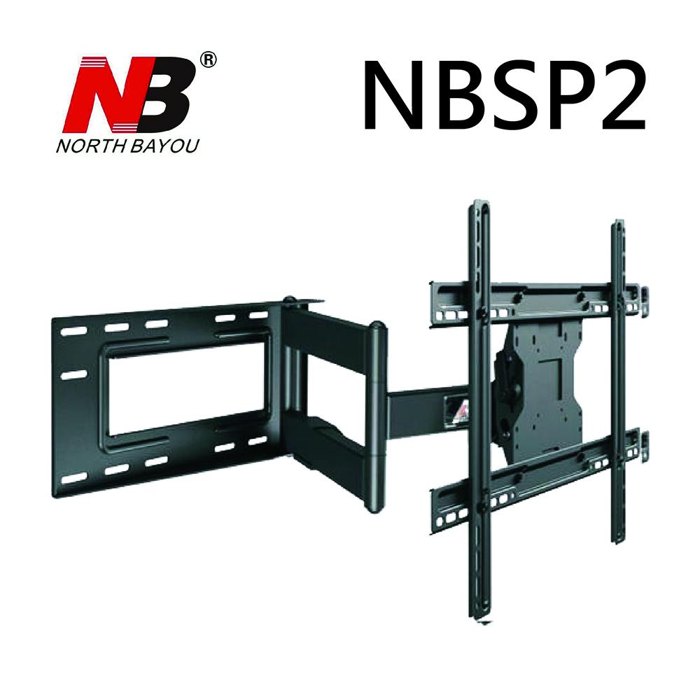 NB超薄 40~70吋 液晶電視懸臂架.(二段式雙臂)【NBSP2】