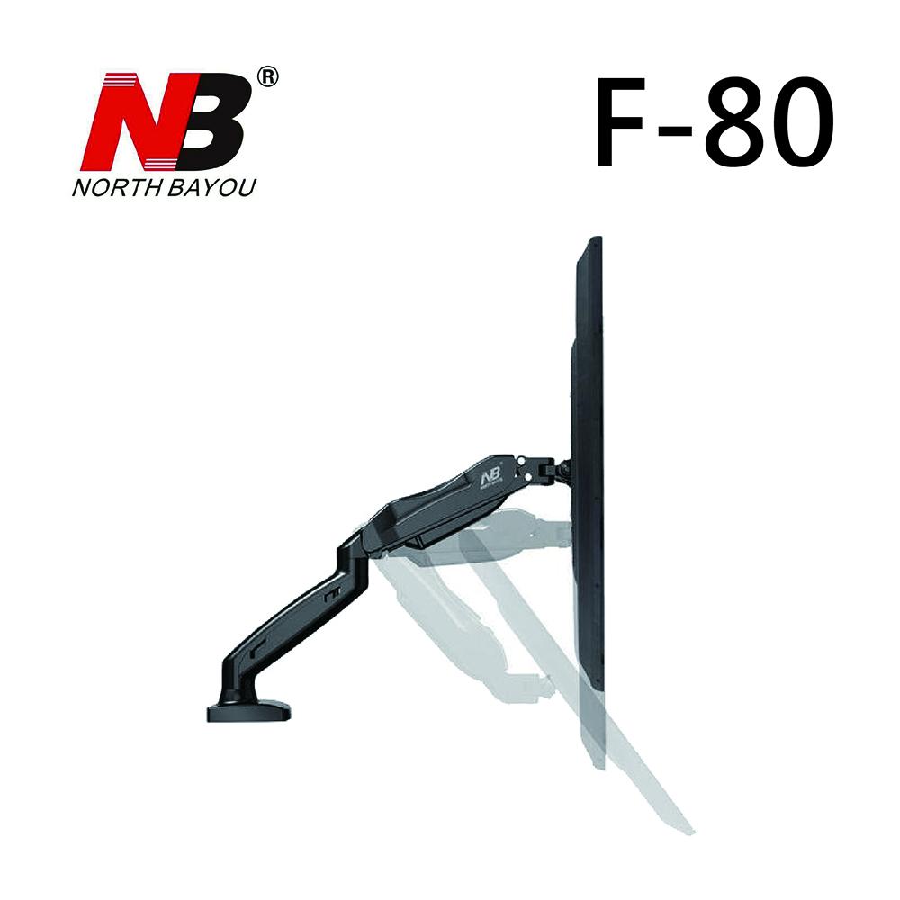 NB氣壓式360度17吋-27吋萬向桌上型螢幕架【F80】