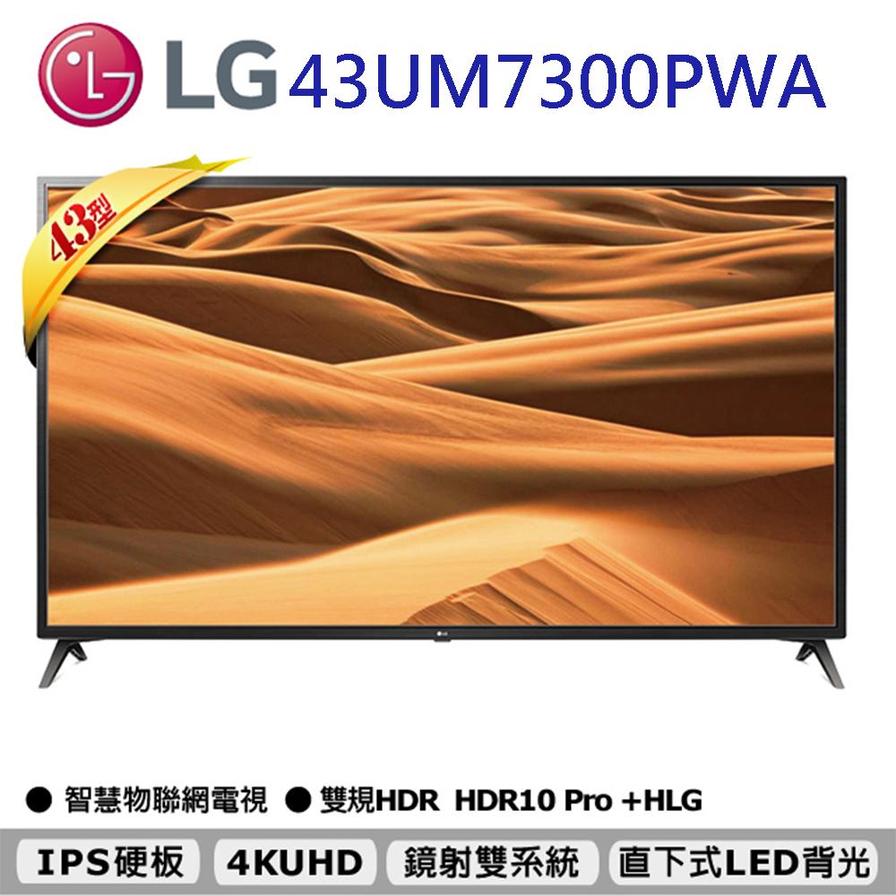 【大降價】LG 43型 4K智慧物聯網液晶電視 (43UM7300PWA) 宅配