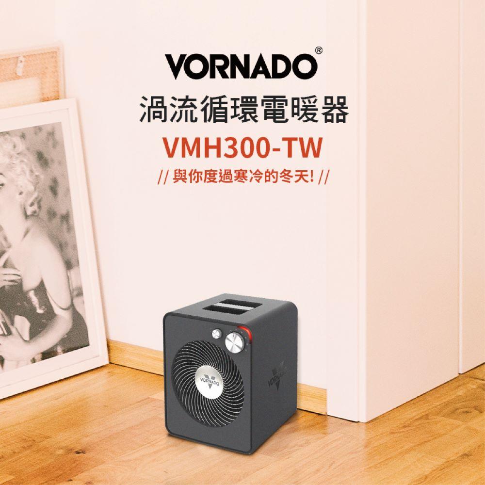 【VORNADO沃拿多官方旗艦店】VMH300-TW 渦流循環電暖器 總代理公司貨 保固3年