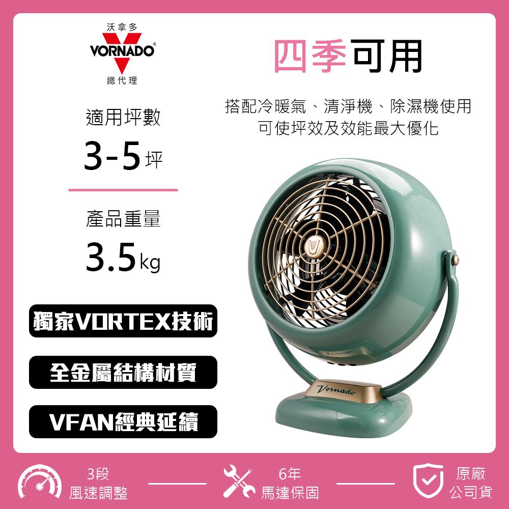 【VORNADO沃拿多官方旗艦店】VF20-TW  經典復古渦循環扇(7.5吋) 總代理 馬達六年保固