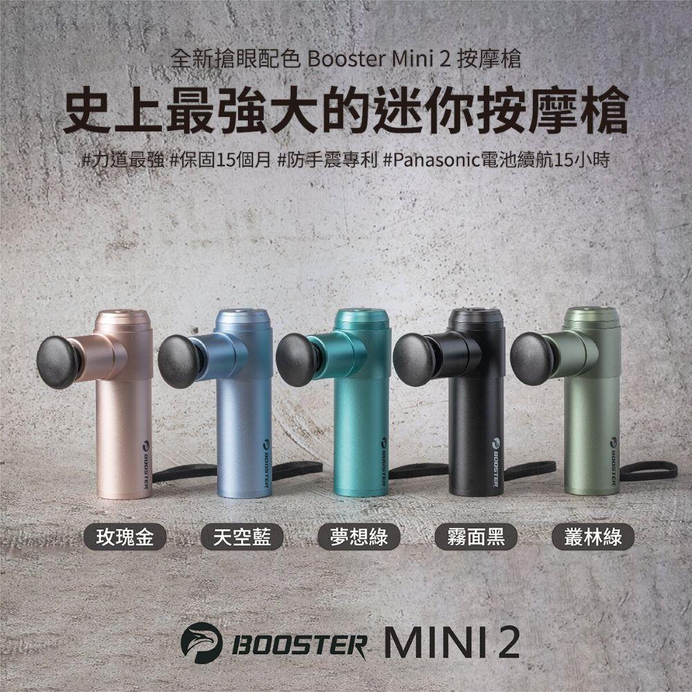 ★史上最強迷你按摩槍★火星計畫Booster Mini 2強力迷你按摩槍 筋膜槍保固15個月