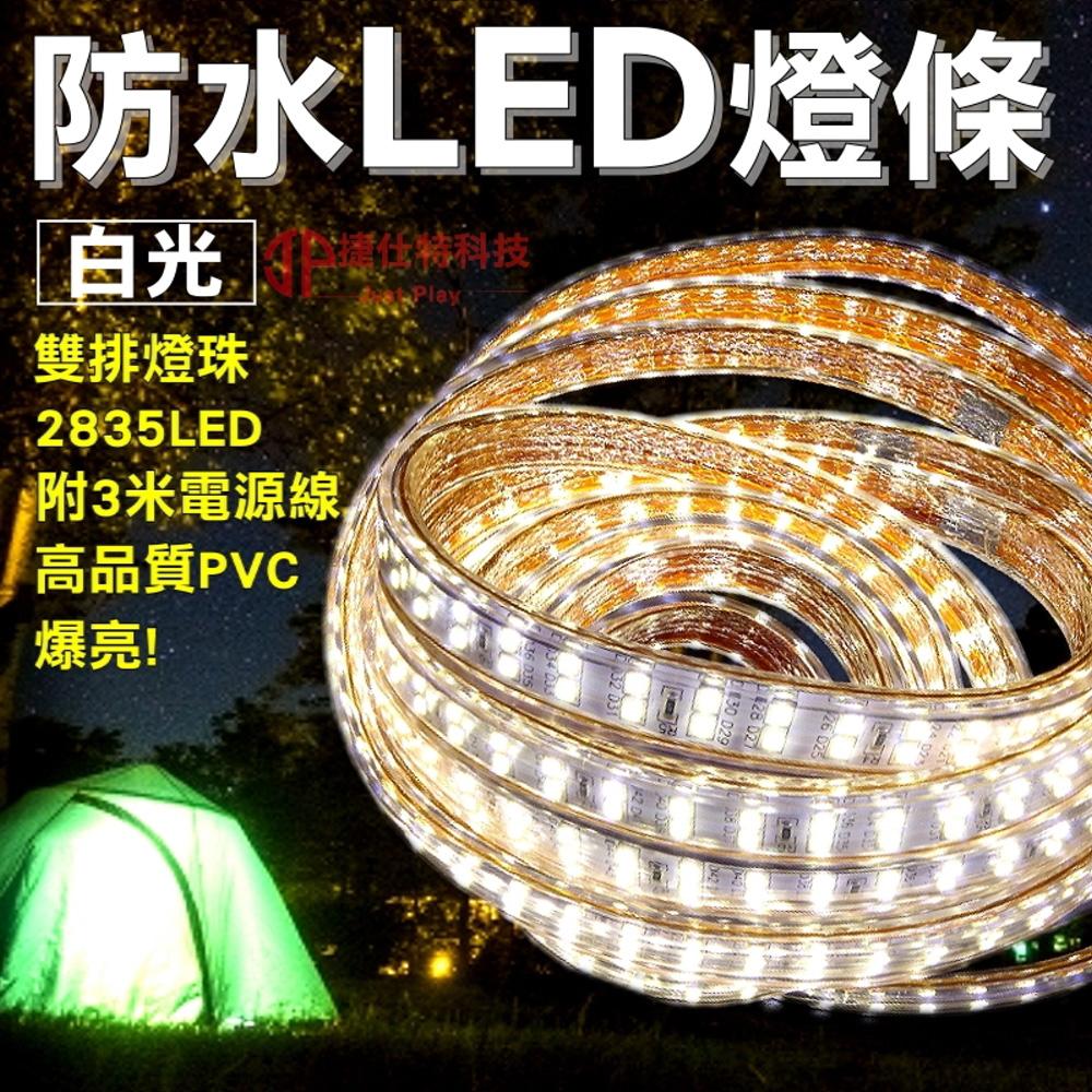 【Just-Play 捷仕特】戶外LED防水燈條 五米長 2835燈珠 雙排爆亮180燈 帶3米開關電源線