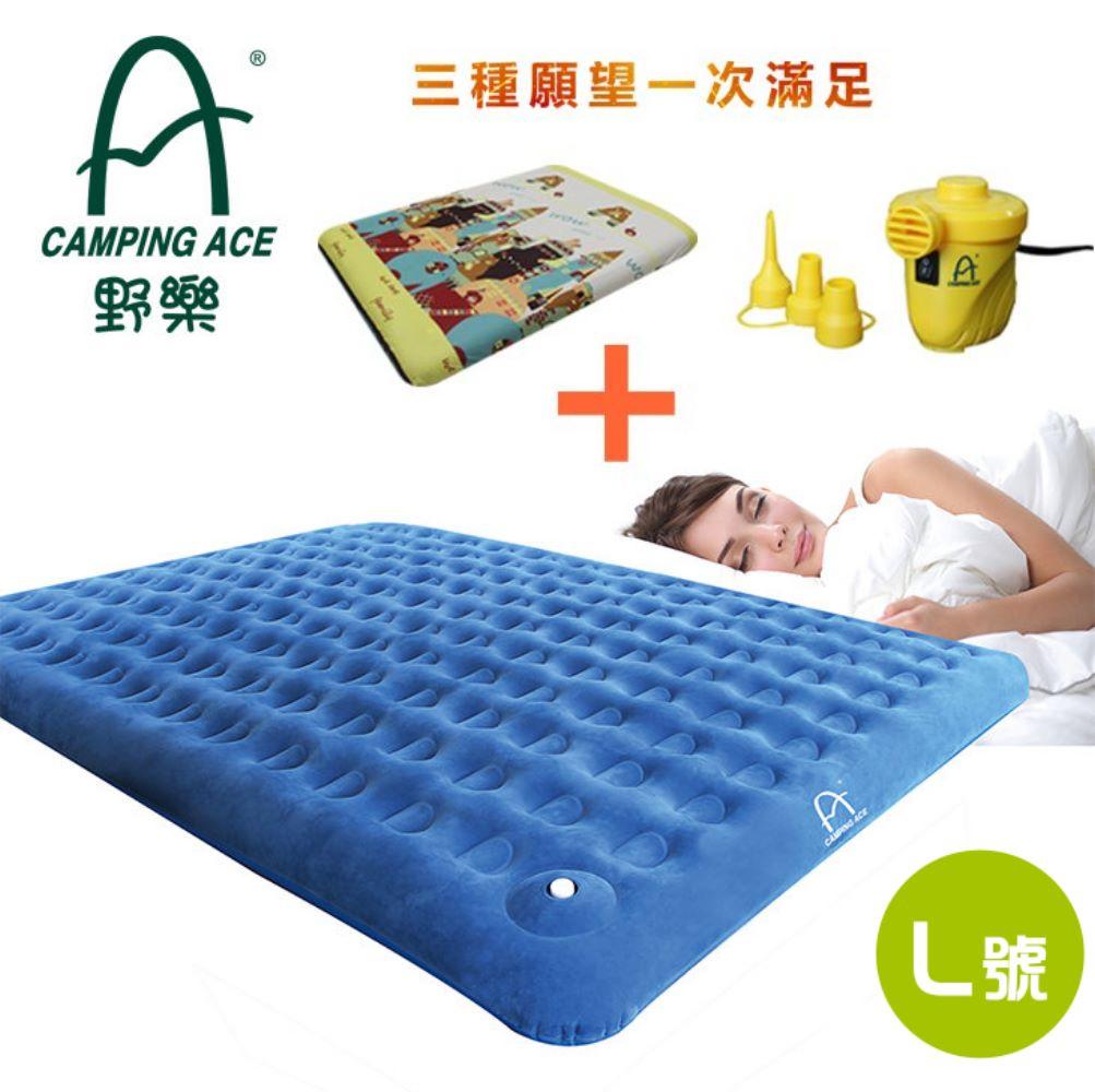【Camping Ace 野樂】童話世界充氣床L號大禮包-含打氣機、床包 充氣床墊 野外露營必備 ARC-299L