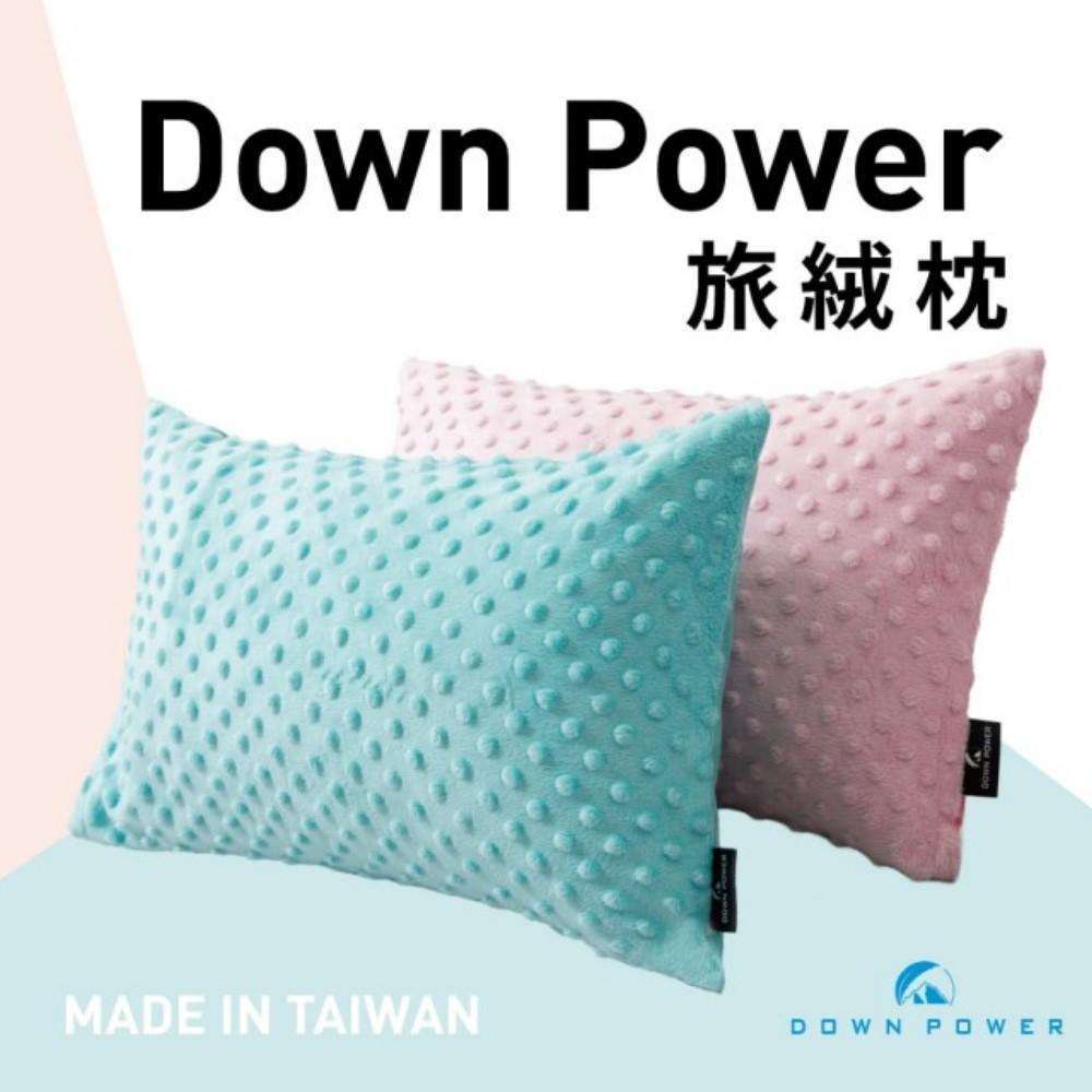 【Down power】台灣製 旅絨枕 羽絨枕 枕頭 露營枕 可收納