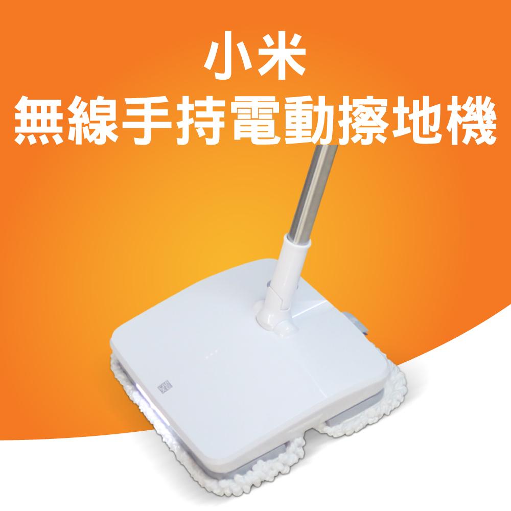 米家小米無線手持電動擦地機