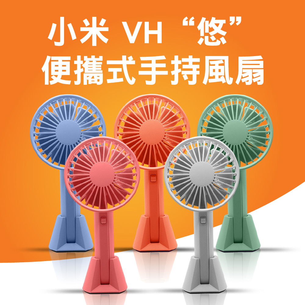 小米VH悠便攜式手持風扇