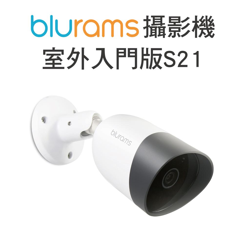 Blurams攝影機 室外入門版S21(監視器)
