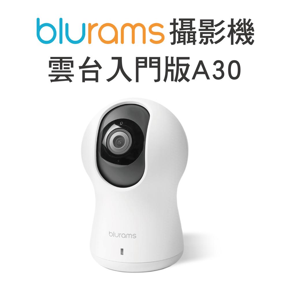 Blurams攝影機 雲台入門版A30(監視器)