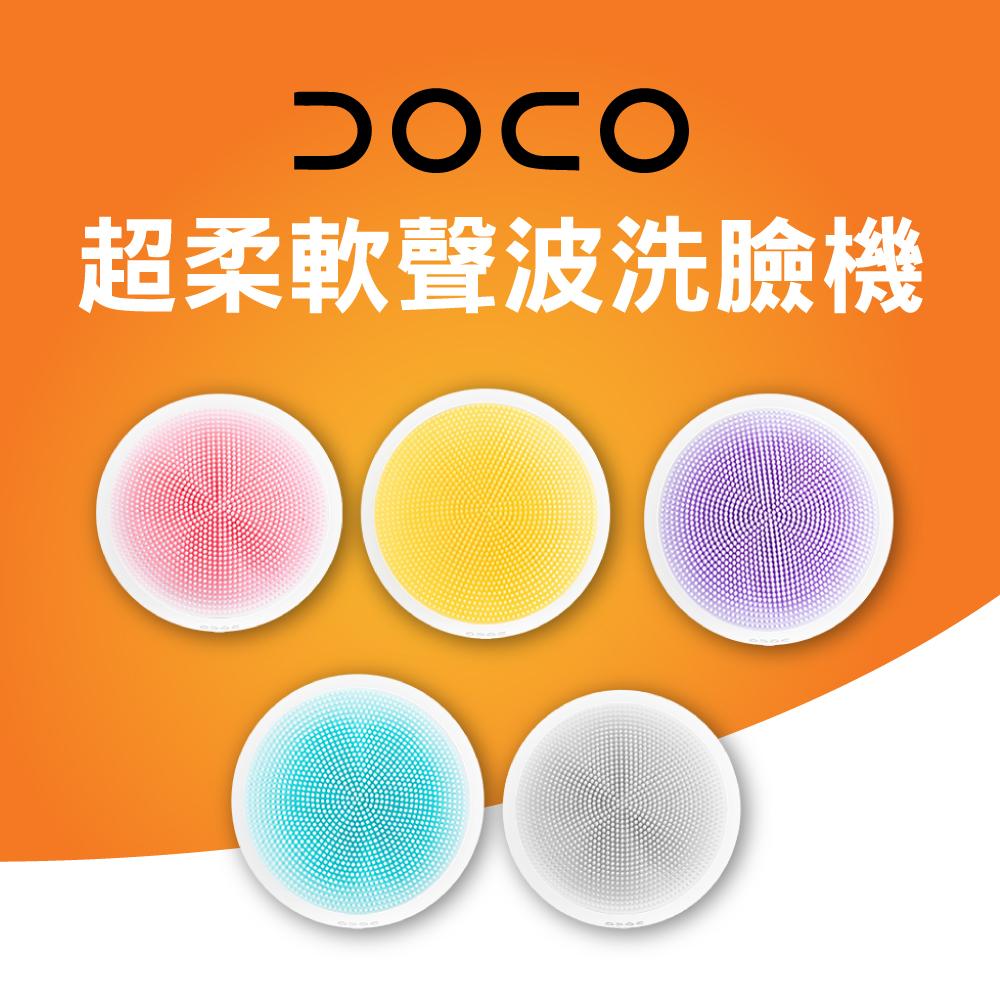 DOCO超柔軟聲波洗臉機