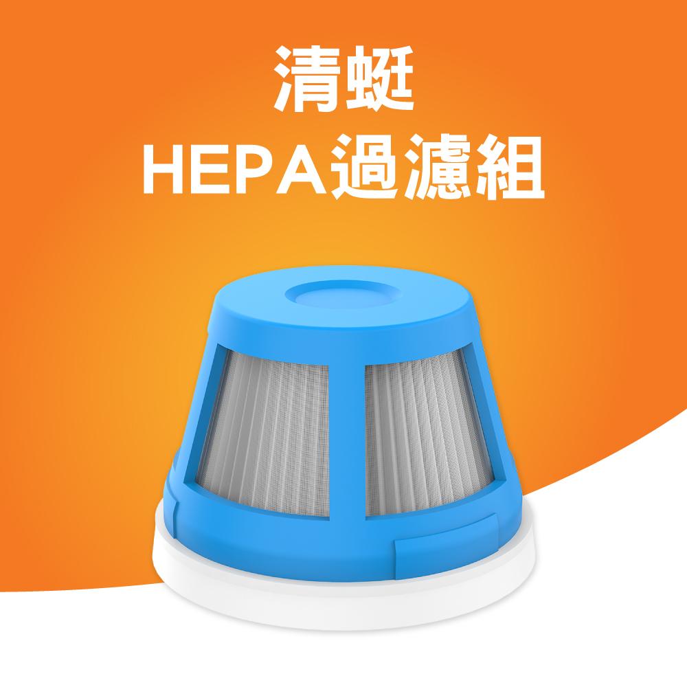 清蜓HEPA過濾組
