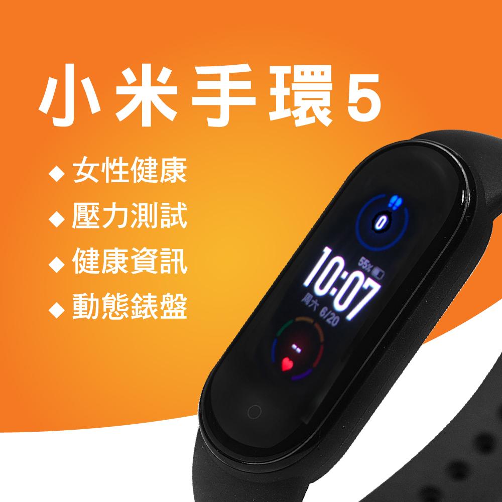 【預購】小米手環5 (Mi Smart Band 5)