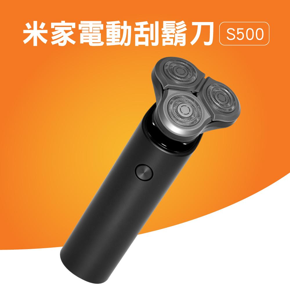米家 電動刮鬍刀S500