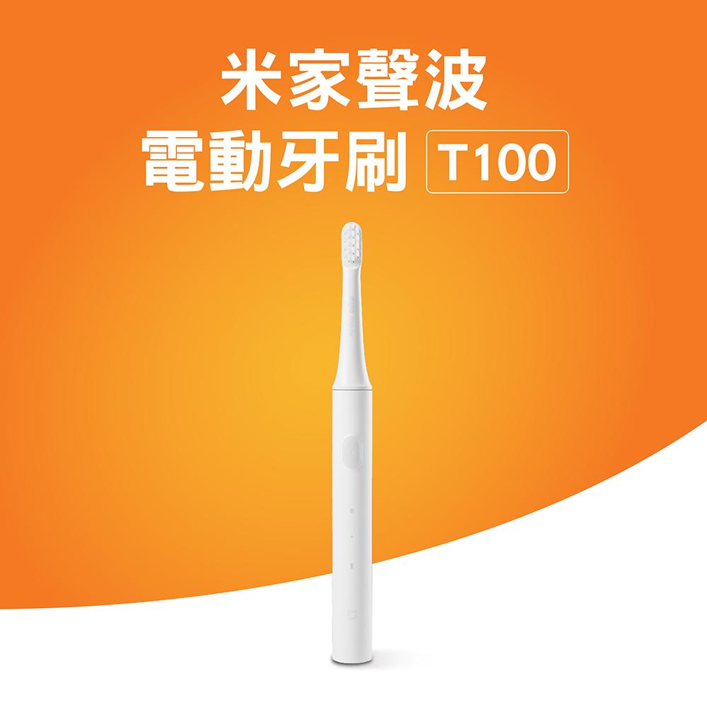 米家 聲波電動牙刷T100