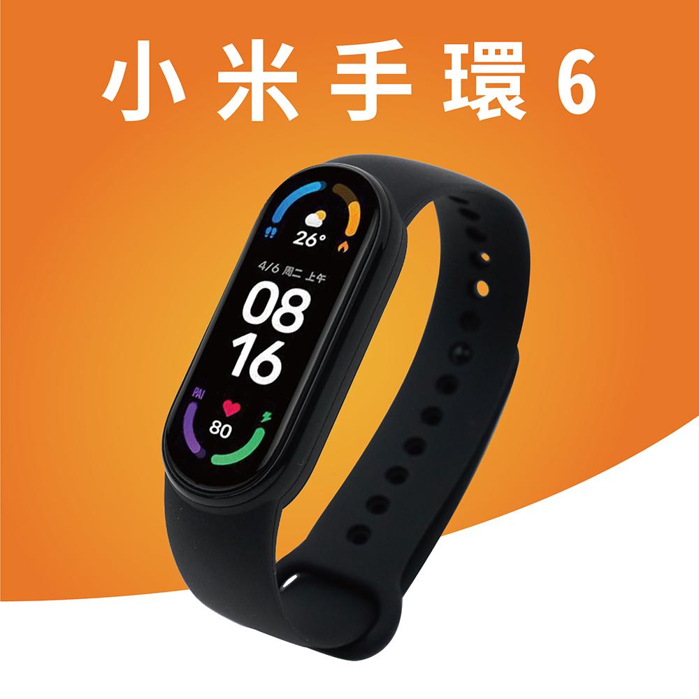 小米手環6(2021最新智能手環 運動心律監控)