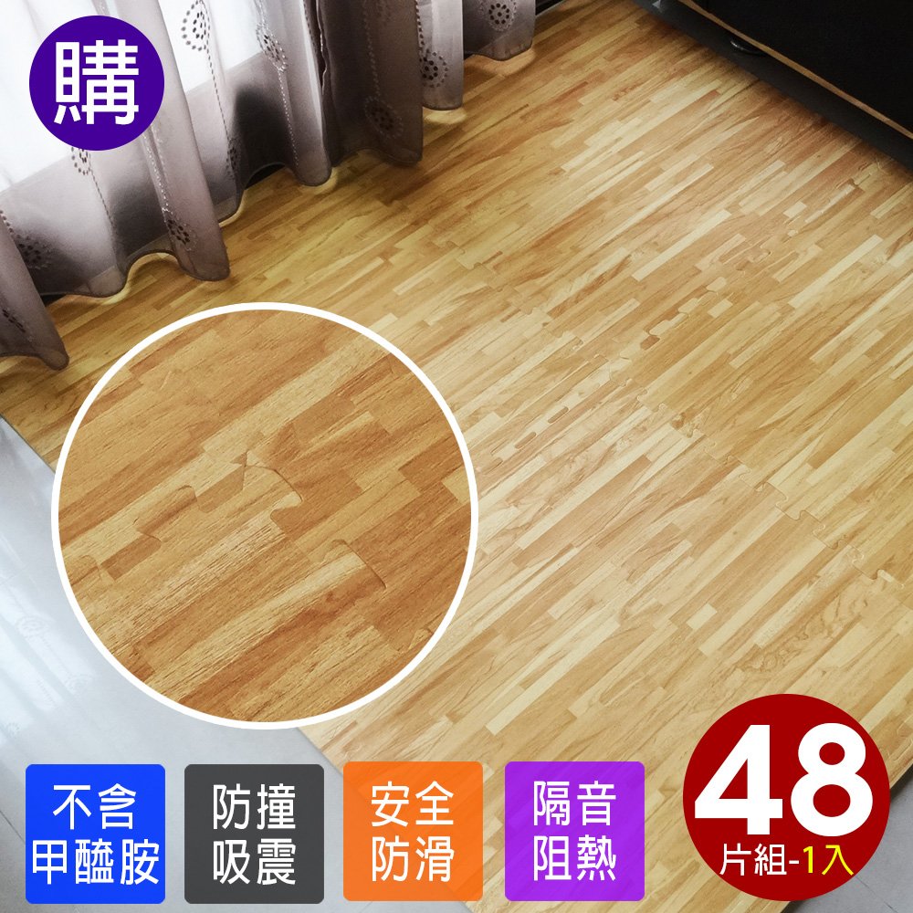 【Abuns】和風耐磨拼花淺木紋62CM大巧拼地墊-附贈邊條(48片裝-適用5.5坪)