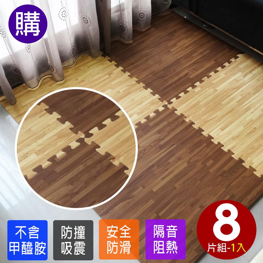 【Abuns】和風耐磨拼花深淺木紋62CM大巧拼地墊-附贈邊條(8片裝-適用1坪)