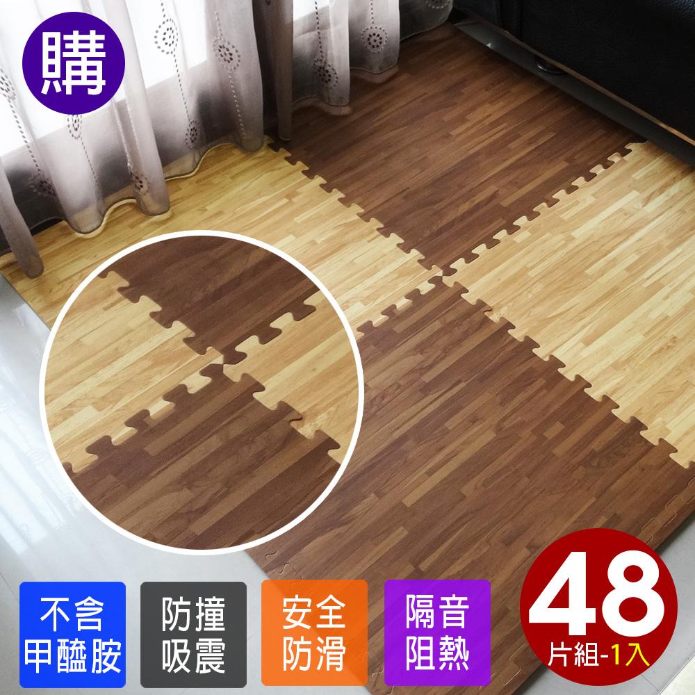 【Abuns】和風耐磨拼花深淺木紋62CM大巧拼地墊-附贈邊條(48片裝-適用5.5坪)